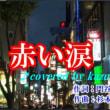 ★おすすめ新曲 ♪・赤い涙/キム・ヨンジャ//kazu宮本