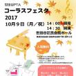 171009「世田谷PTAコーラスフェスタ2017」