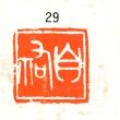白文の実印の印鑑登録