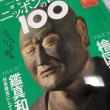 ニッポンの国宝9&10 鑑真と雪舟