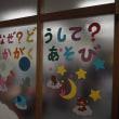 にいみゆめのぽけっと2018参観(2017年12月9日)
