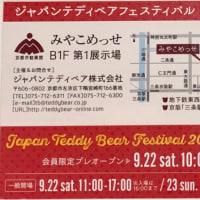 ジャパンテディベアフェスティバル 2018 in 京都
