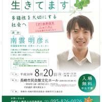 平成30年度 長崎市人権問題講演会 のお知らせ