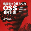 「戦後、なぜ日本で左翼運動が活発になったのか」(東北大学名誉教授 田中英道氏)ルーズベルトの戦争責任とOSS GHQ日本改造計画と戦後左翼の正体