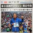 神戸マラソンの受付