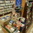 年末年始旅日記9 戸田書店呉服町店