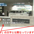 NHKが珍しい文字を表示