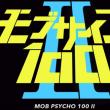 『モブサイコ100 Ⅱ』はやっぱり期待できるぜ!