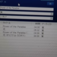 Power of Paradiseシークレットトーク
