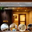 11月7日(火)8日(水)大阪フェスティバルホール公演イベント参加者限定 宿泊プラン