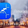 無料な画像圧縮アプリおすすめランキング|iPhone/Android端末で画像サイズ圧縮を行える