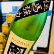KAKOYA 但馬強力 特別純米無濾過生原酒