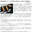 「京都新聞」にみる近代・現代-140(記事が重複している場合があります)
