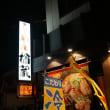 らーめん楢蔵@スポーツセンター 祝1周年!味噌ラーメンに強いお店!?