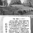 平城・相楽ニュータウン内にある「石のカラト古墳」/毎日新聞「ディスカバー!奈良」第66回