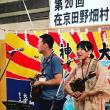 田野畑ふるさと在京会にて歌ってまいりました!