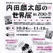 明日から  内田麟太郎の世界展in ZOO