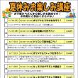 夏の特別講座☆お楽しみ編