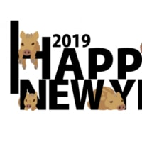 2019年、謹賀新年