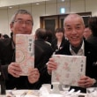 最後の子供会新年互礼会 won a third prize in a lottery at a party of volunteer of children activity