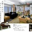 リフォーム 福井 先週のOPEN HOUSE