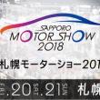 いよいよ今週末は札幌モーターショー2018開催!