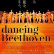 映画『ダンシング・ベートーヴェン』を観て