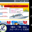 2017年9月 コスタネオロマンチカ日本海クルーズ 1