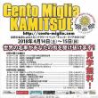 チェント・ミリアかみつえ Cento Mi glia KAMITSUE 2018