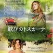 映画「歓びのトスカーナ」―奇妙な友情で結ばれた女性たちの自由奔放な狂人喜劇―