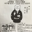 桂米福の会