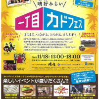 11月18日(日)は 『一丁目カドフェス』 に行こう!!