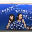 1月31日(水)のつぶやき:小松菜奈 吉田羊 乳酸菌T100は♪腸内環境を♩改善します♪ 乳酸菌ショコラ(東京メトロ赤坂見附駅貼り広告)
