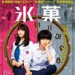 「氷菓」(2017 KADOKAWA)