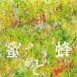 読書&CD「蜜蜂と遠雷」