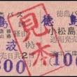 硬券追究0068 徳島バス