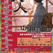 12/3・4 蝶々夫人のお知らせ