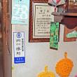 プーさん 秋田県仙北市 乳頭温泉郷 孫六温泉に行ったんだよおおう その10