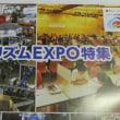 中国の激変 日本から見た訪日旅行規制と制限を団体に せっかくのインバウンド業界の祭典にも少なからぬ影響が