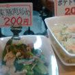 小松菜 & 豚肉 愛想悪し ・・・・・!!!        № 6,103
