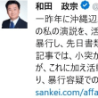 反基地活動家、送検!和田議員へ暴行で、過激すぎてヤバイ