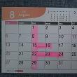 8月の25日(金曜)から平常営業です