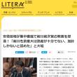 前川さんの発言を自分の都合の良いように捏造する安倍首相