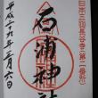 石川・石浦神社