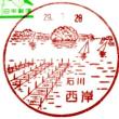 ぶらり旅・西岸郵便局(石川県七尾市)