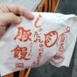 祇園祭限定! 膳處漢ぽっちり「しみだれ豚まん」