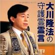 大川隆法総裁が日本に生まれた3つの理由とは・・・・・・・