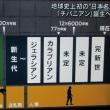 千葉県市原市の地層が千葉の時代「チバニアン」に内定 (TV報道より)