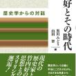 2月新刊の『竹内好とその時代』(黒川みどり・山田智 編、本体5000円)は明日、2月26日配本です