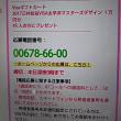 10/23・・・ひるおび!プレゼント(本日深夜0時まで)